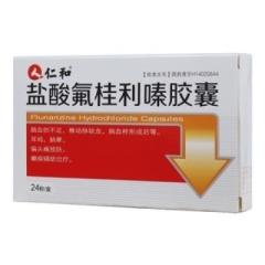 盐酸氟桂利嗪胶囊(仁和)