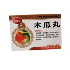 木瓜丸()