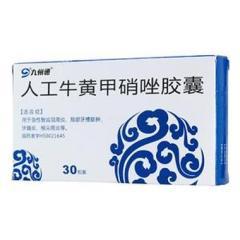 人工牛黄甲硝唑胶囊(九州通)