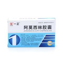 阿莫西林胶囊(一正)