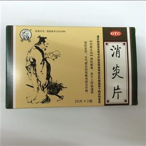 消炎片(平康)