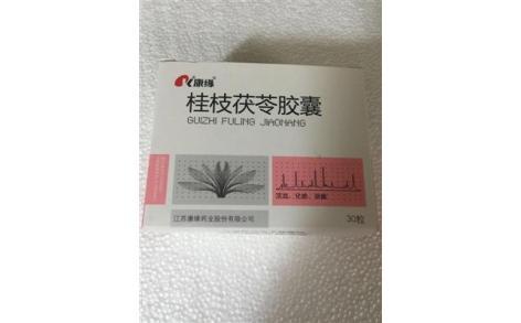 桂枝茯苓胶囊(康缘)主图