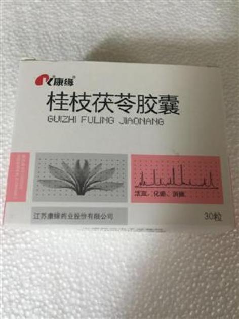 桂枝茯苓胶囊(康缘)包装主图