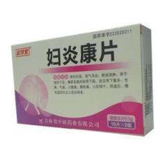 妇炎康片(科学家)