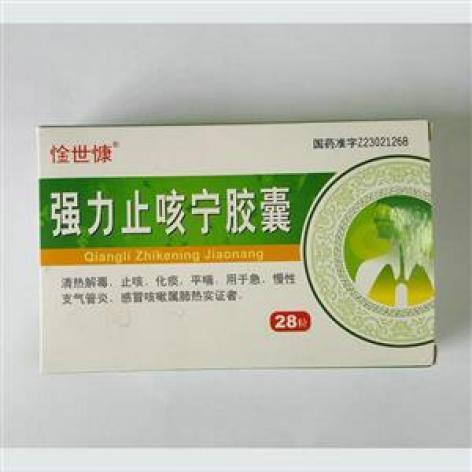 强力止咳宁胶囊(惍世康)包装主图
