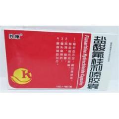 盐酸氟桂利嗪胶囊(新首通)