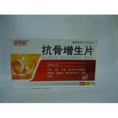 抗骨增生片()