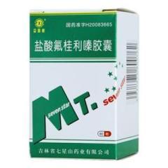 盐酸氟桂利嗪胶囊(益馨康)