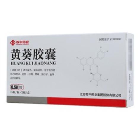 黄葵胶囊(苏中药业)包装主图