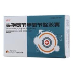 头孢氨苄甲氧苄啶胶囊(鉴康)