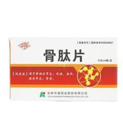 骨肽片()