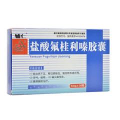 盐酸氟桂利嗪胶囊(凌燕)