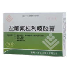 盐酸氟桂利嗪胶囊(万泽阔麦)