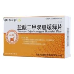 盐酸二甲双胍缓释片(名诺)