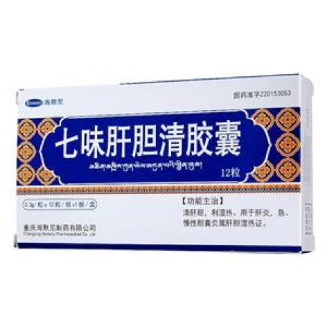 七味肝胆清胶囊(海默尼)包装主图