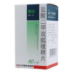 盐酸二甲双胍缓释片(泰白)