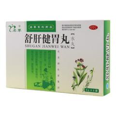 舒肝健胃丸(名草)