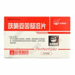 呋喃妥因肠溶片(汾河)