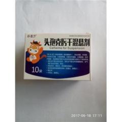 头孢克肟干混悬剂(安的克妥)
