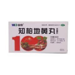 知柏地黄丸(益佰)