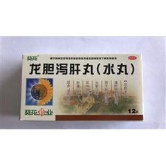 龙胆泻肝丸(葵花)
