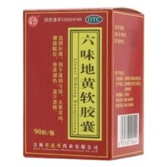 六味地黄软胶囊(草還丹)