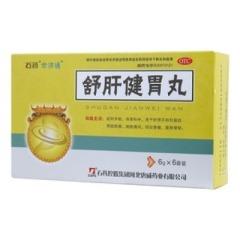 舒肝健胃丸(世济通)