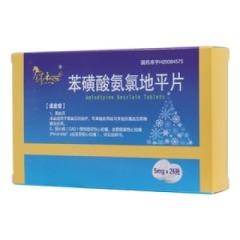 苯磺酸氨氯地平片(锦杰)