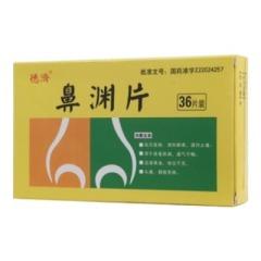 鼻渊片(德濟)