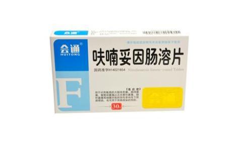 呋喃妥因肠溶片(会通)主图