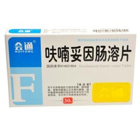 呋喃妥因肠溶片(会通)包装主图