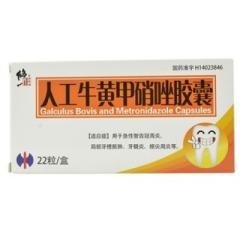 人工牛黄甲硝唑胶囊(新宝源)