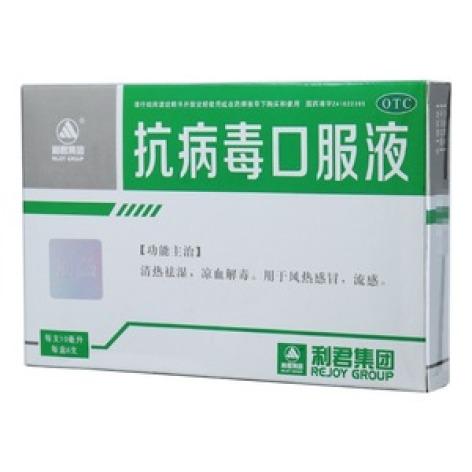 抗病毒口服液(利君集团)包装主图