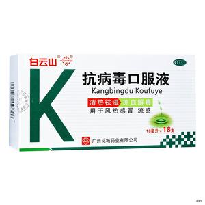 抗病毒口服液(白云山)