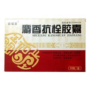 麝香抗栓胶囊(鑫福堂)