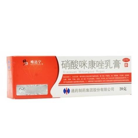 硝酸咪康唑乳膏(仁民)包装主图