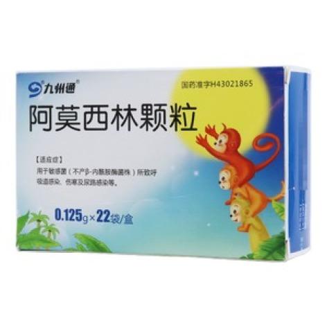 阿莫西林颗粒(九州通)包装主图