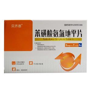 苯磺酸氨氯地平片(贝齐恩)