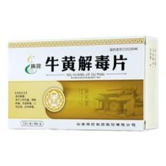 牛黄解毒片(腾药)