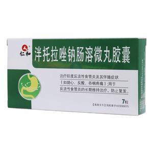 泮托拉唑钠肠溶微丸胶囊(仁和)