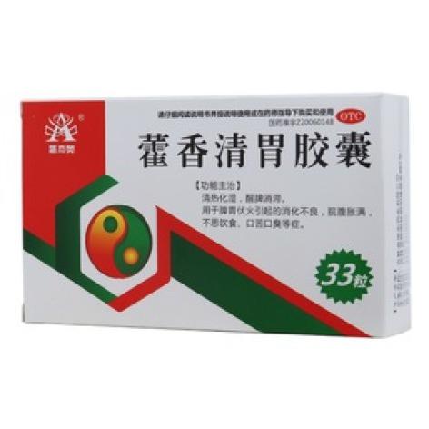 藿香清胃胶囊(盛杰奥)包装主图