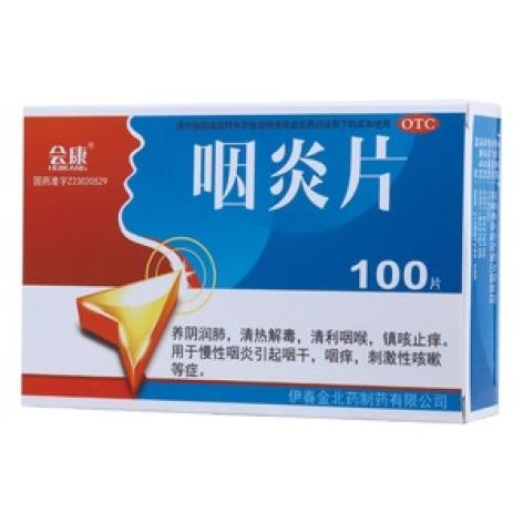 咽炎片(会康)包装主图