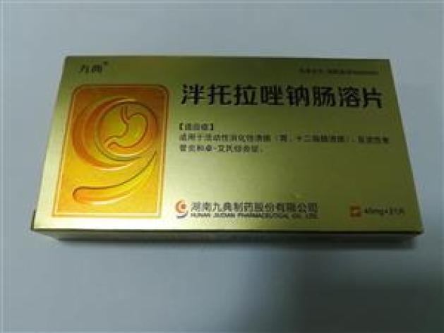 泮托拉唑钠肠溶片(九典)包装主图