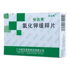 氯化钾缓释片(补达秀)