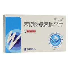 苯磺酸氨氯地平片(黄河)