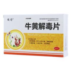 牛黄解毒片(馥愈)