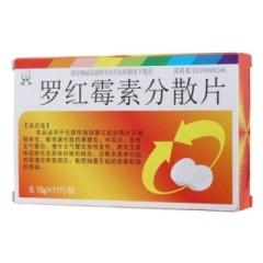 罗红霉素分散片(恒帝)