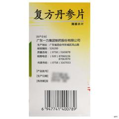 复方丹参片(一力)