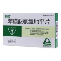 苯磺酸氨氯地平片(利君)