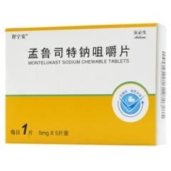 孟鲁司特钠咀嚼片(舒宁安)